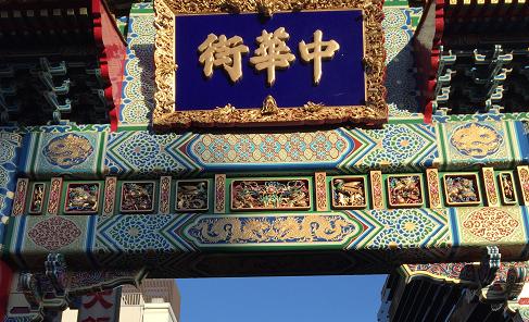 1月2日中華街.png