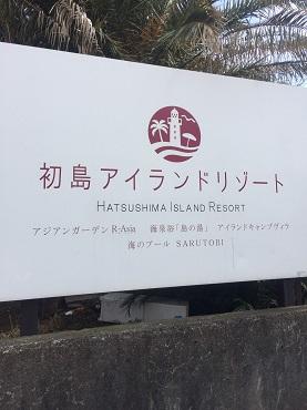 218初島アイランドリゾート.jpg