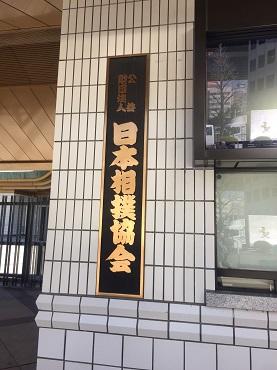 3月9日相撲博物館.jpg