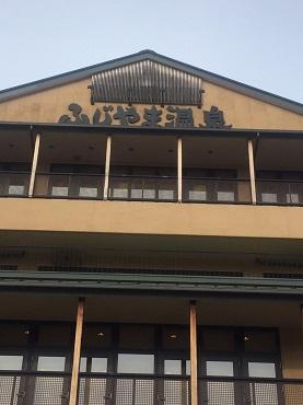 305フジヤマ温泉.jpg