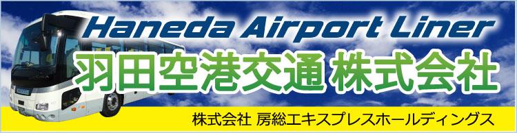 羽田空港株式会社