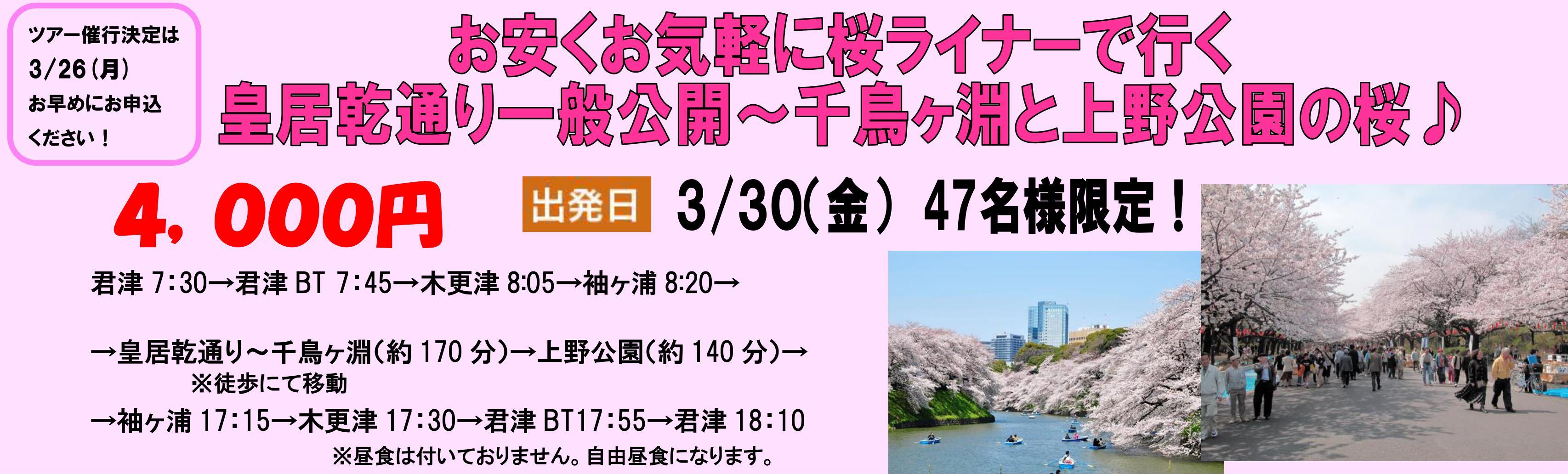 君津・君津BT・木更津・袖ヶ浦出...