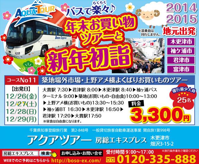 【コースNo11】築地場外市場・上野アメ横よくばりお買いものツアー