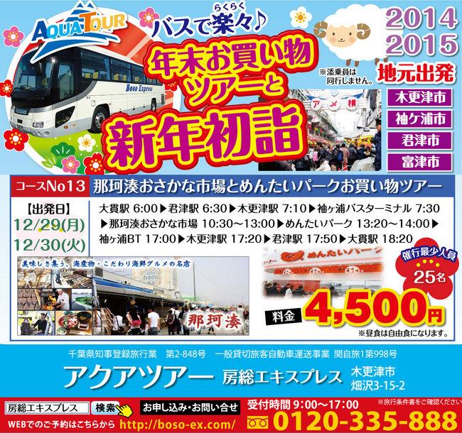 【コースNo13】那珂湊おさかな市場とめんたいパークお買い物ツアー