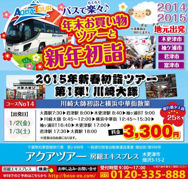 【コースNo14】川崎大師初詣と横浜中華街散策