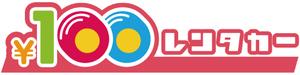 100_logo(横).jpg