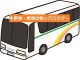 激安☆木更津・君津・袖ヶ浦出発バスツアー2020年