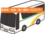 激安☆木更津・君津・袖ヶ浦出発バスツアー2019年4月・5月・6月